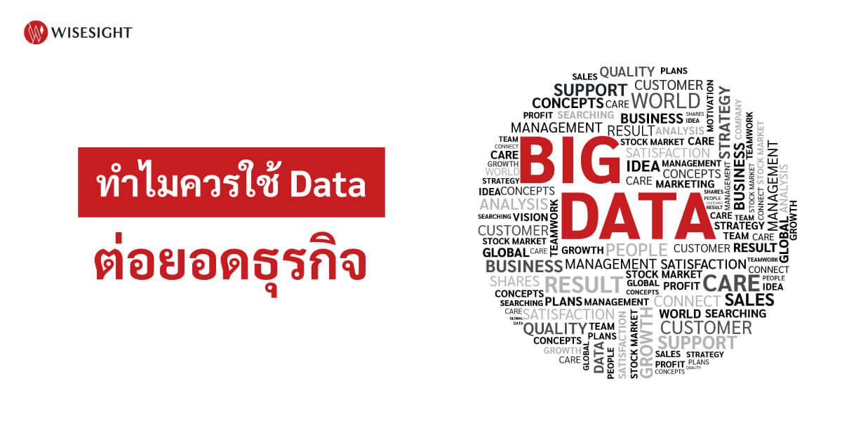 5 เหตุผล ใช้ Data ช่วยต่อยอดธุรกิจให้เติบโตขึ้นได้อย่างไร