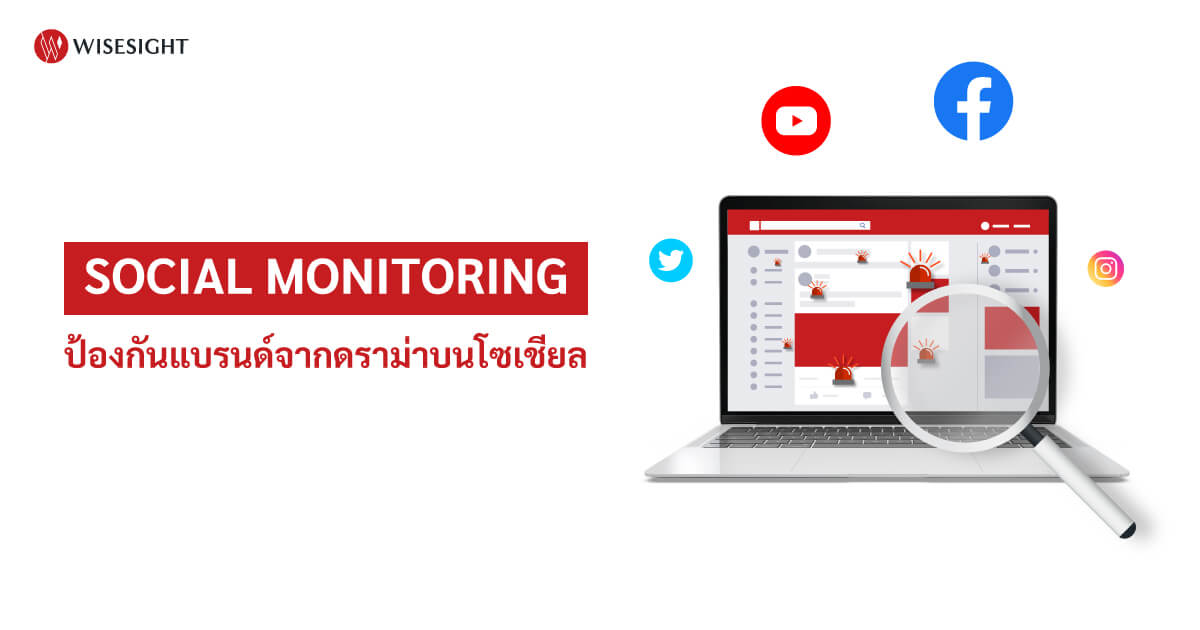 Social Monitoring บริการป้องกันแบรนด์จากดราม่าบนโซเชียล