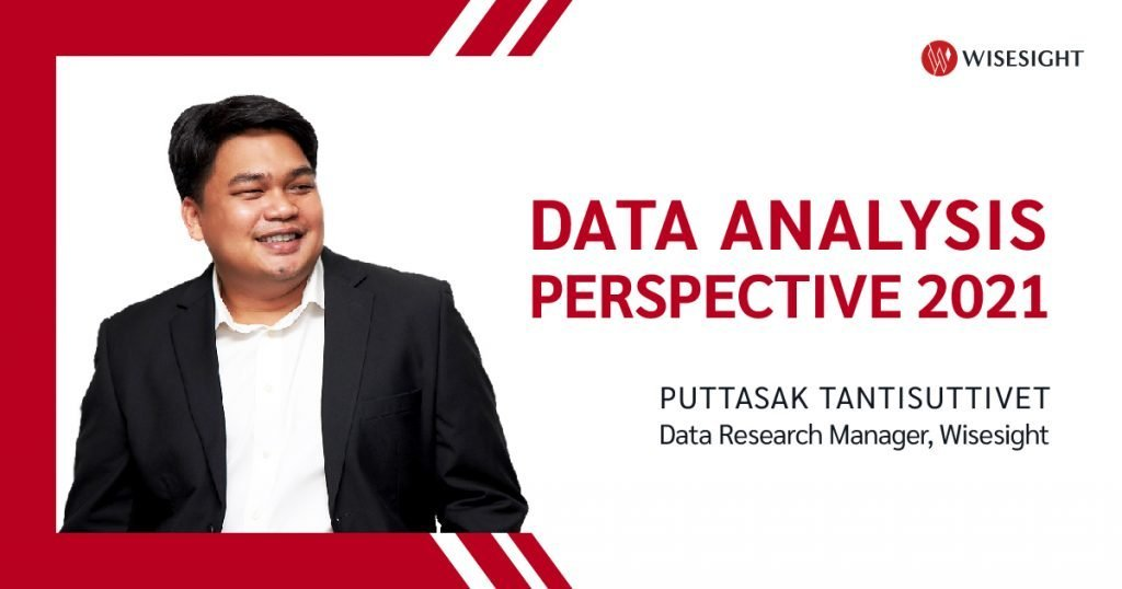 Data Analysis Perspective 2021 : มุมมอง Data กับการปรับตัวให้ทันธุรกิจ