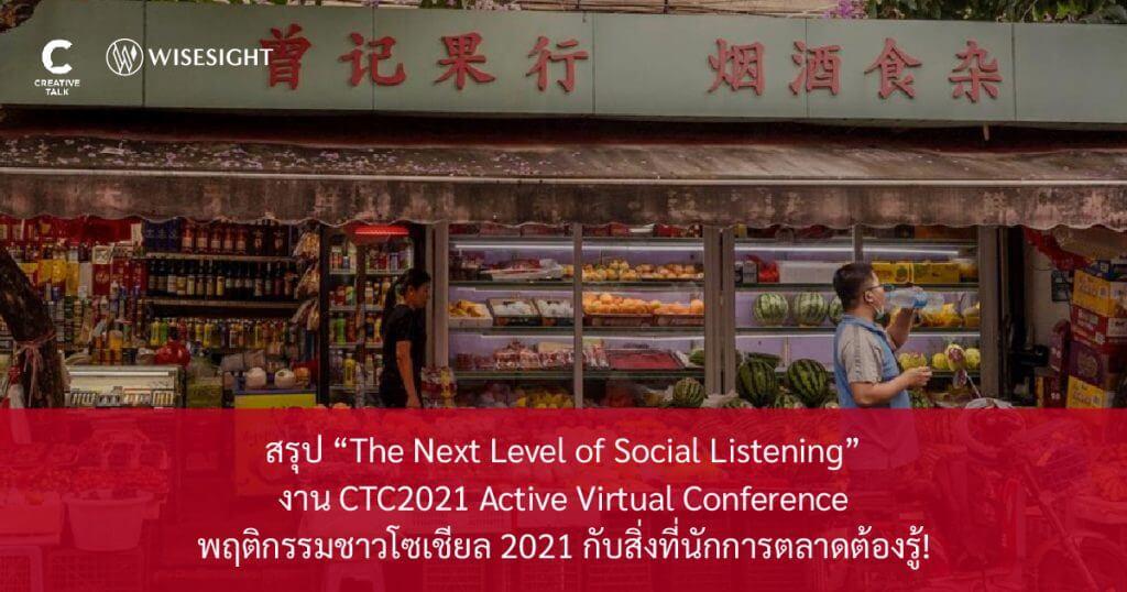 """สรุป """"The Next Level Of Social Listening""""งาน CTC2021 Active Virtual Conference พฤติกรรมชาวโซเชียล 2021 กับสิ่งที่นักการตลาดต้องรู้"""